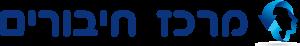 לוגו-מרכז-חיבורים2